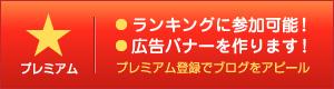 ブログでつなぐ北海道 プレミアムメンバー