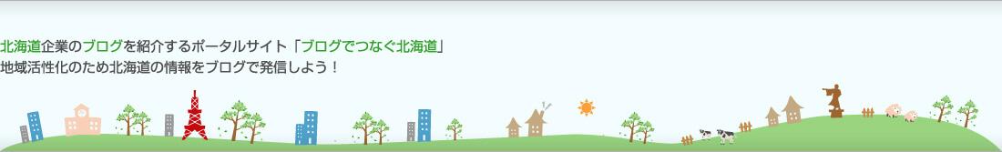 北海道企業のブログを紹介するポータルサイト「ブログでつなぐ北海道」地域活性化のため北海道の情報をブログで発信しよう!