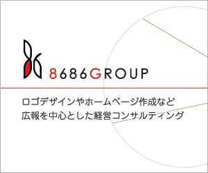 8686グループ