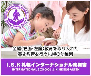 札幌インターナショナル幼稚舎