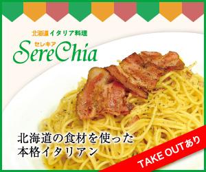 SereChia(セレ キア)